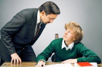 Жалоба на преподавателя